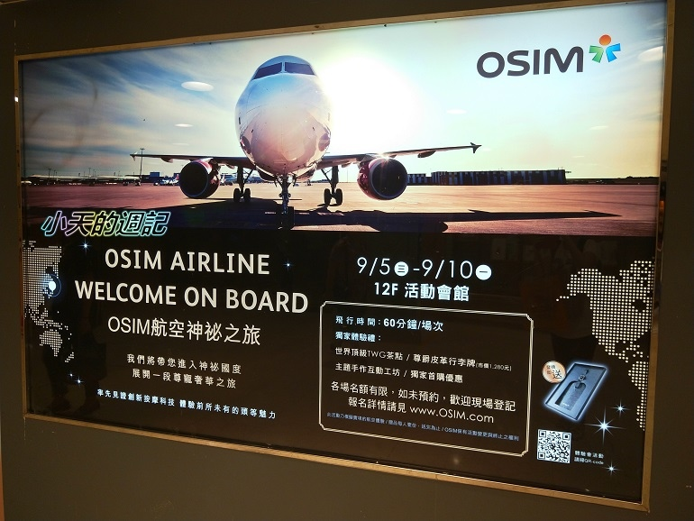 【體驗】OSIM 4手天王按摩椅1.jpg