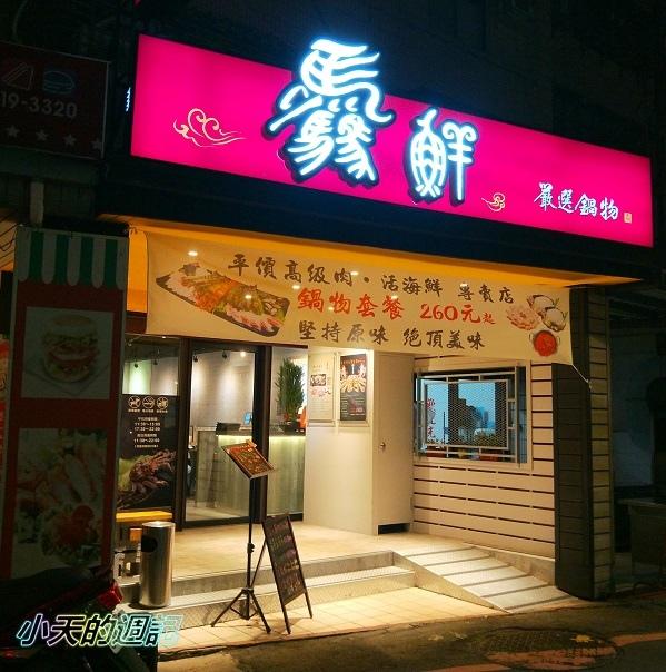 【新店‧美食‧邀約】驫鮮嚴選鍋物1.jpg