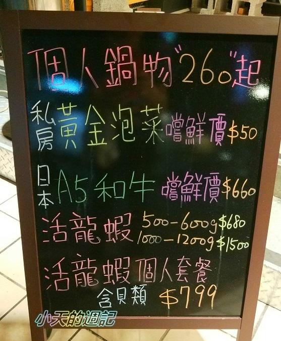 【新店‧美食‧邀約】驫鮮嚴選鍋物39.jpg