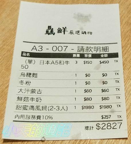 【新店‧美食‧邀約】驫鮮嚴選鍋物40.jpg