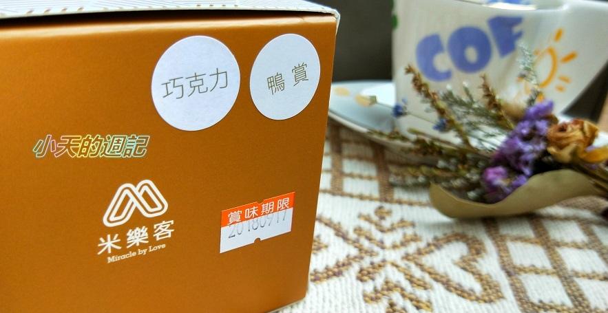 【試吃】宜蘭米樂克鹹蛋糕2.jpg