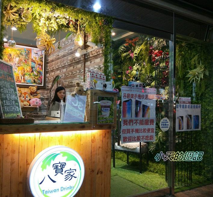 【台北松山站‧饒河夜市飲料‧邀約】八寶家飲品店1