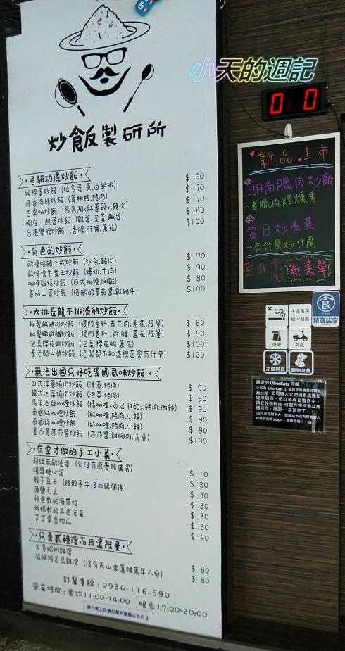 【板橋府中‧美食‧邀約】炒飯製研所3.jpg