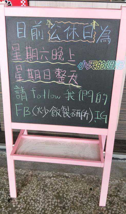 【板橋府中‧美食‧邀約】炒飯製研所5.jpg