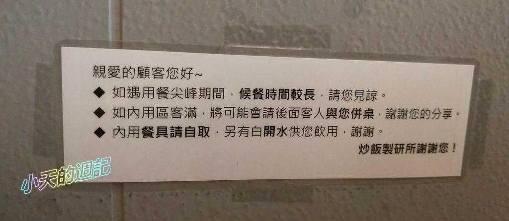 【板橋府中‧美食‧邀約】炒飯製研所9.jpg