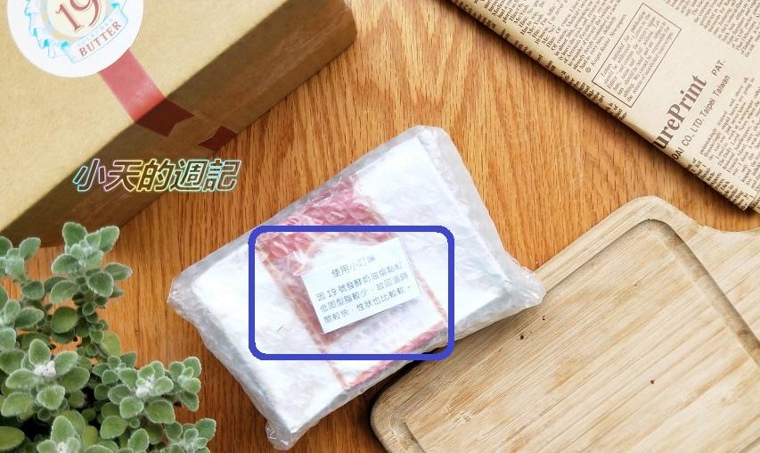 【試吃】19號發酵奶油 草飼奶油1.jpg