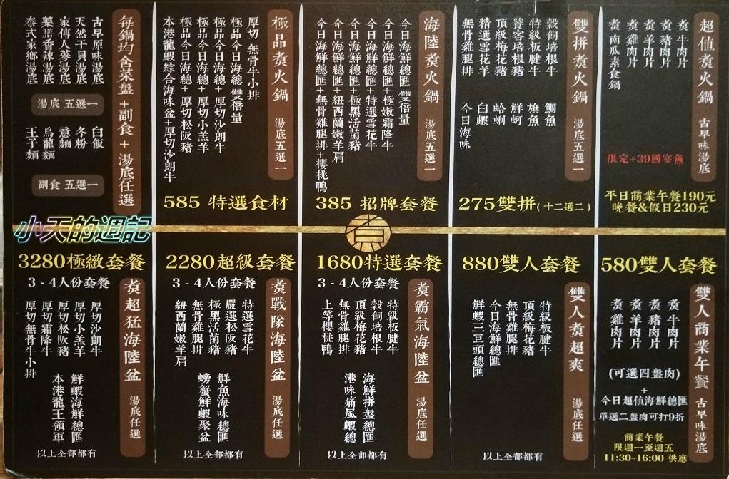 【基隆‧食記‧邀約】煮火鍋35.jpg