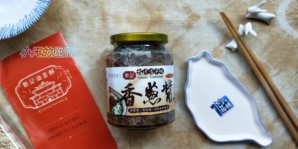 【試吃】鄭記台灣古早味香蔥醬1.jpg