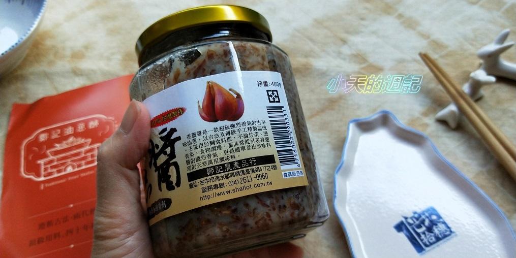 【試吃】鄭記台灣古早味香蔥醬2.jpg