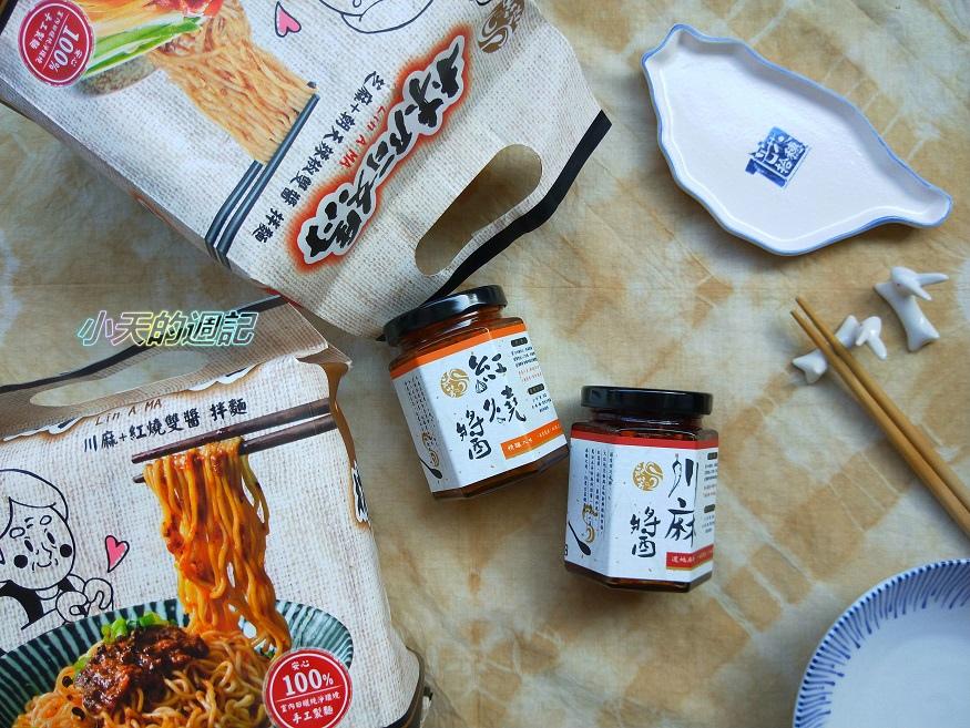 【試吃】永芳料理醬 林阿媽雙醬乾拌麵 川麻醬組1.jpg