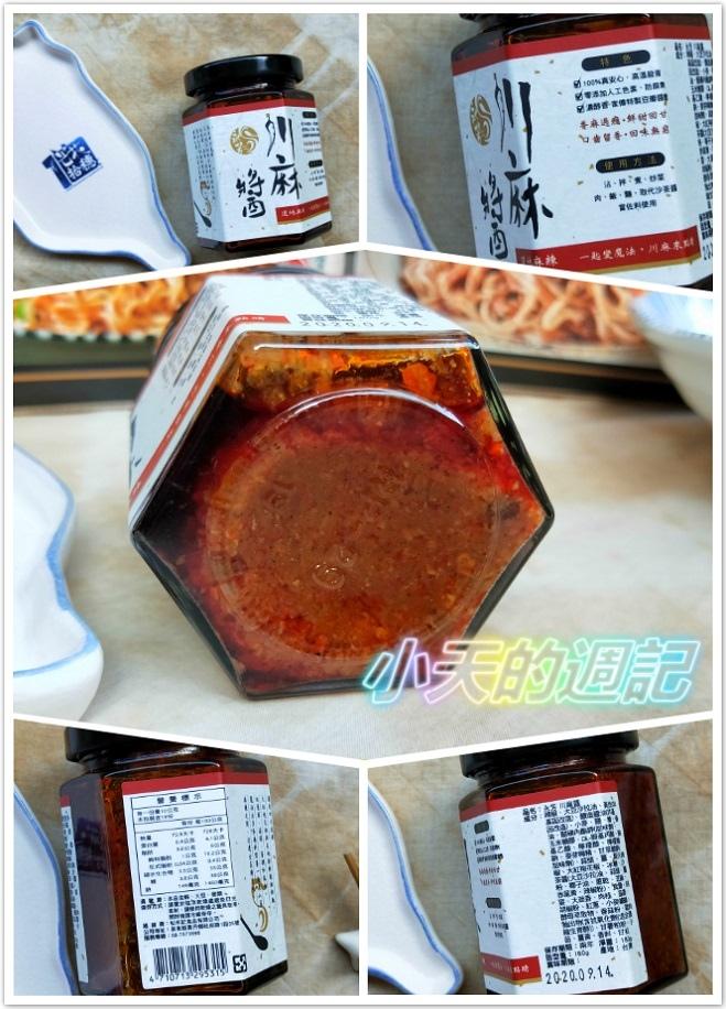 【試吃】永芳料理醬 林阿媽雙醬乾拌麵 川麻醬組3.jpg