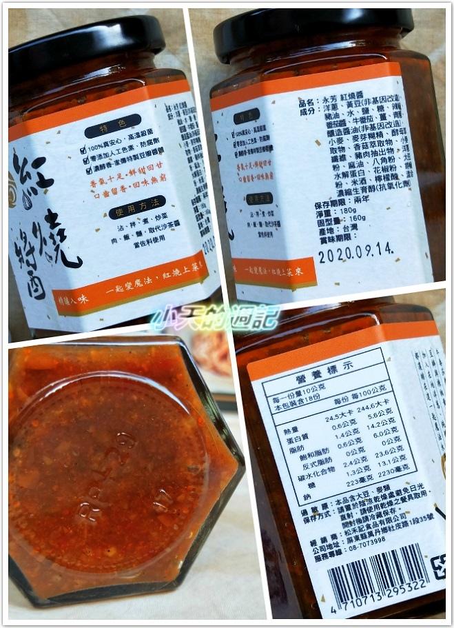 【試吃】永芳料理醬 林阿媽雙醬乾拌麵 川麻醬組4.jpg