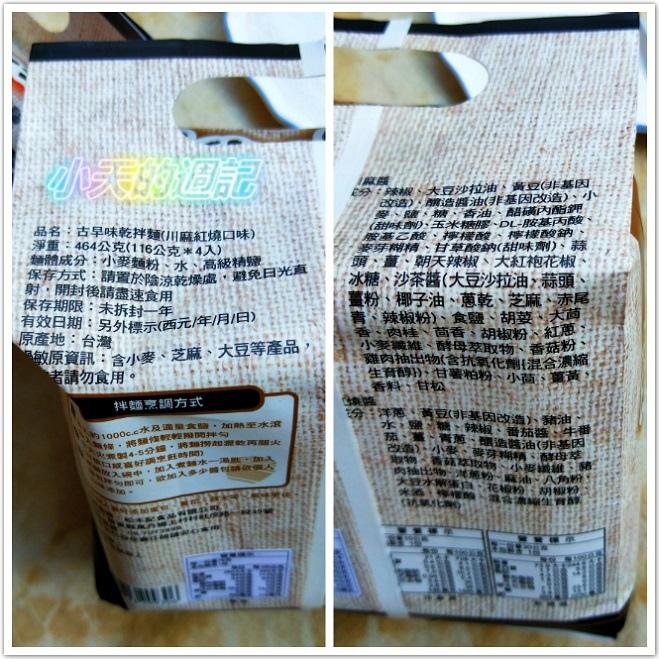 【試吃】永芳料理醬 林阿媽雙醬乾拌麵 川麻醬組6.jpg