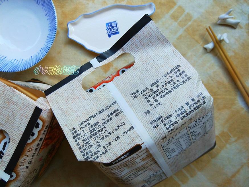 【試吃】永芳料理醬 林阿媽雙醬乾拌麵 川麻醬組15.jpg