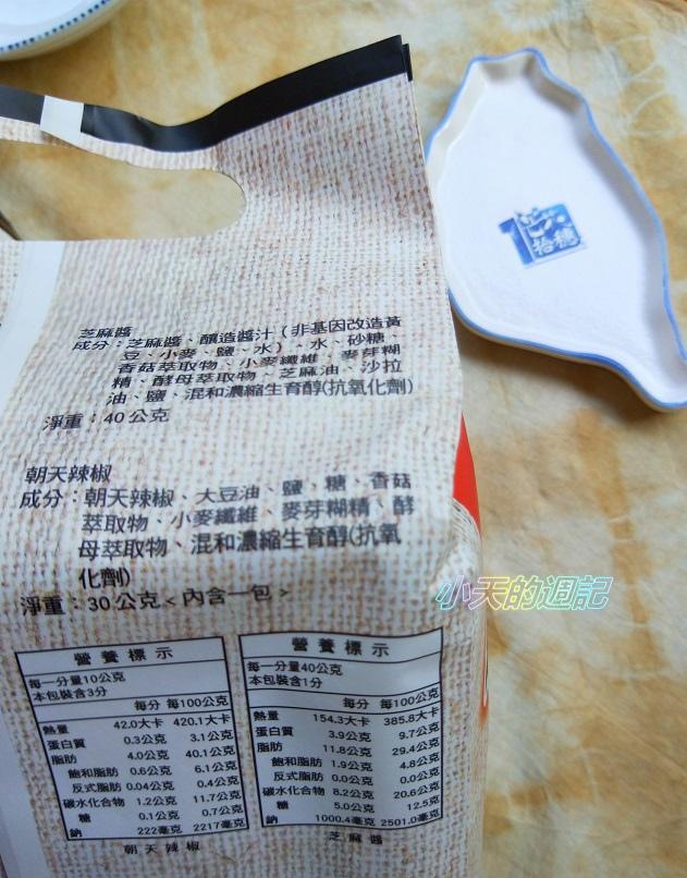 【試吃】永芳料理醬 林阿媽雙醬乾拌麵 川麻醬組16.jpg