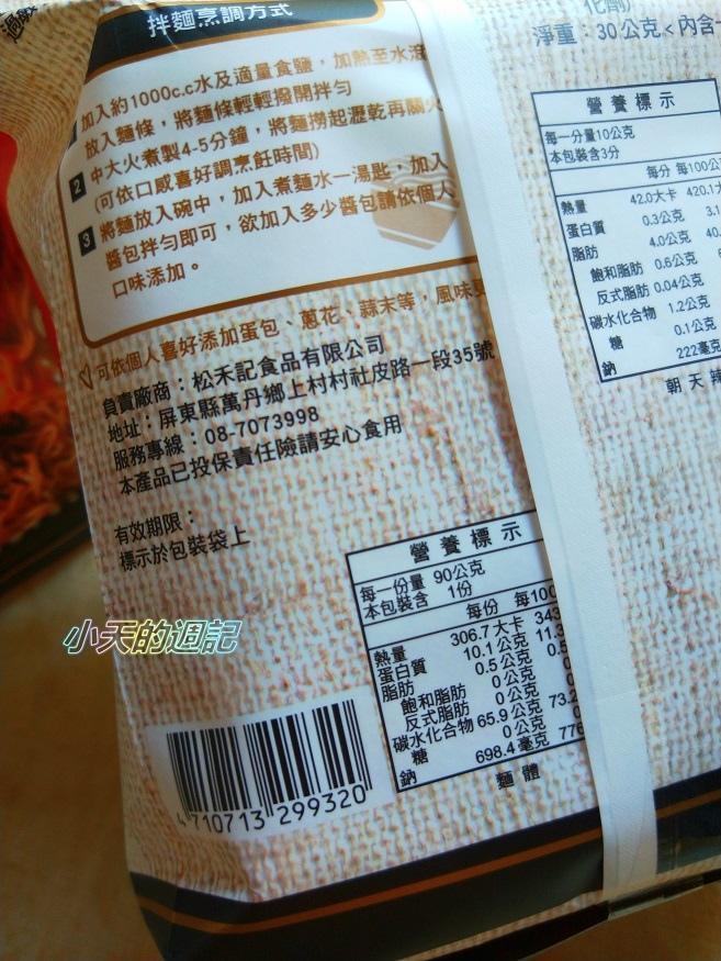 【試吃】永芳料理醬 林阿媽雙醬乾拌麵 川麻醬組17.jpg
