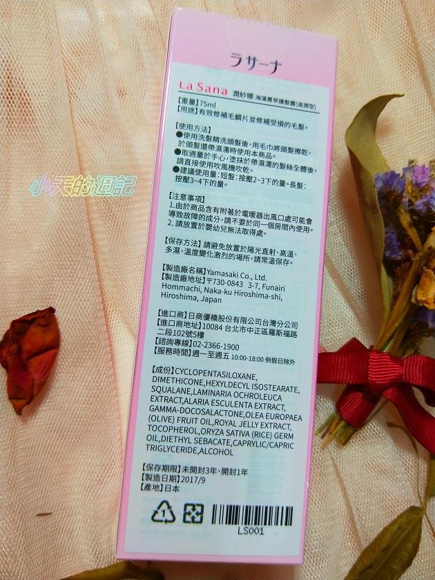 【體驗】La Sana 潤紗娜 海藻精萃護髮露2.jpg