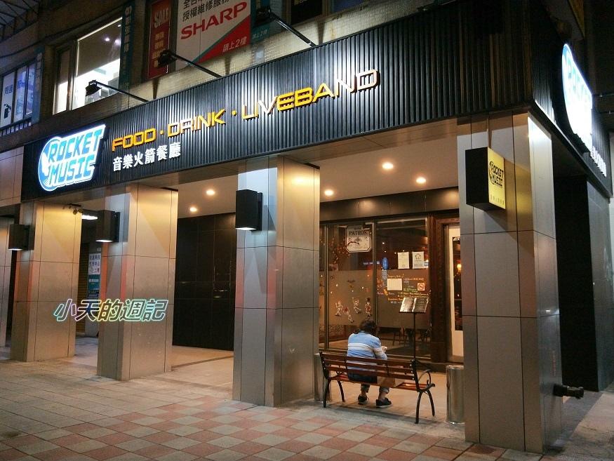 【台北‧松江路美食‧邀約】Rocket Music音樂火箭餐廳1.jpg