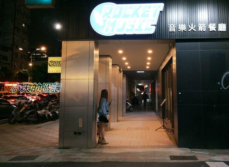 【台北‧松江路美食‧邀約】Rocket Music音樂火箭餐廳27.jpg