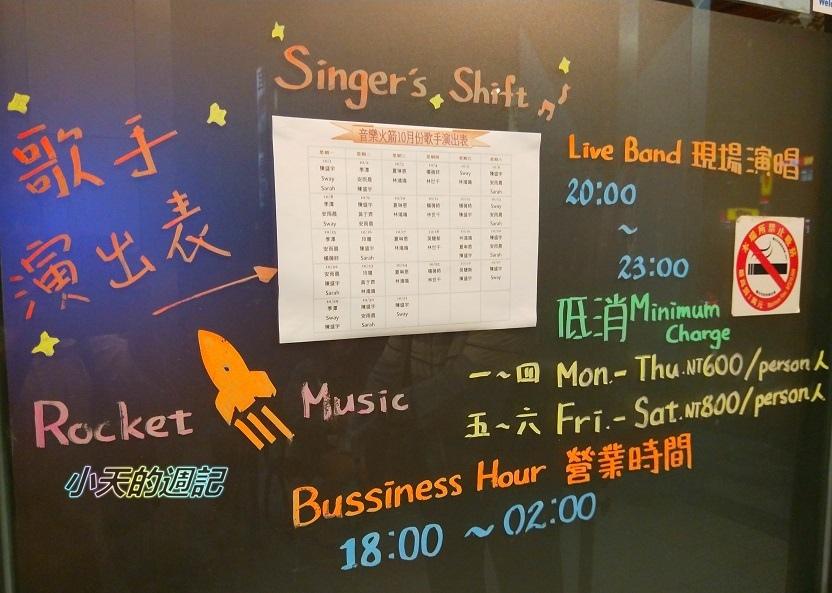 【台北‧松江路美食‧邀約】Rocket Music音樂火箭餐廳28.jpg