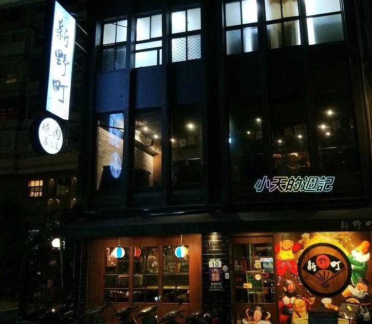 【板橋‧府中站美食‧邀約】新野町燒肉居酒屋1.jpg