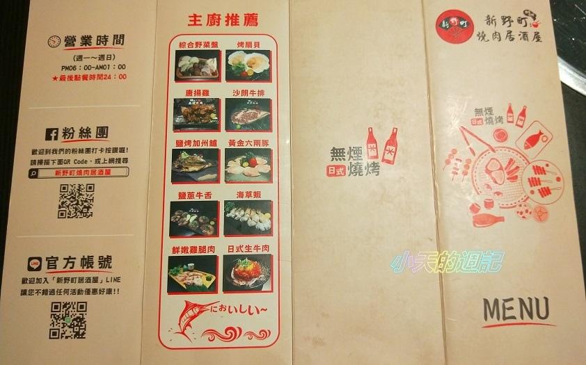 【板橋‧府中站美食‧邀約】新野町燒肉居酒屋7.jpg