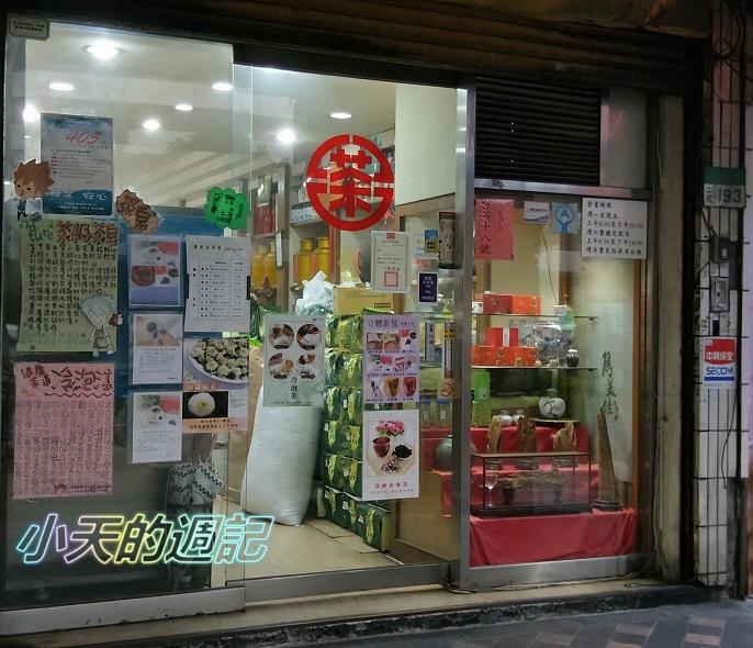 【台北大安區‧茶行】雋美佳茶葉茶行 Jemmytea2.jpg