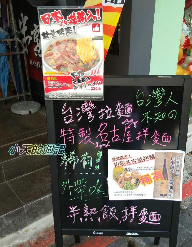 【台北大安區‧東區美食‧邀約】半熟堂 Hanjyukudo Taiwan2.jpg