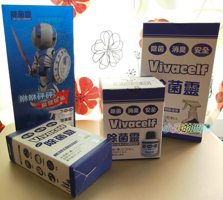 【試用】Vivacelf除菌靈 除菌劑1.jpg