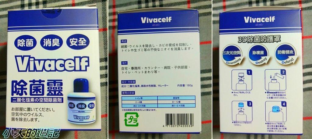 【試用】Vivacelf除菌靈 除菌劑2.jpg