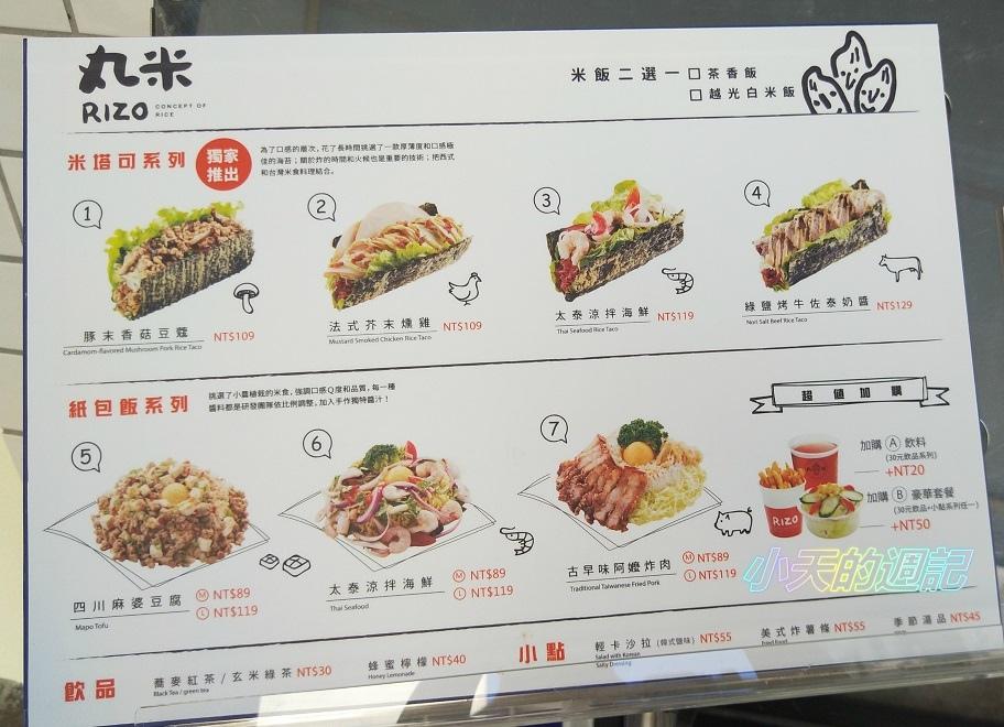 【台北大安區美食‧邀約】丸米RIZO創意米食料理2.jpg