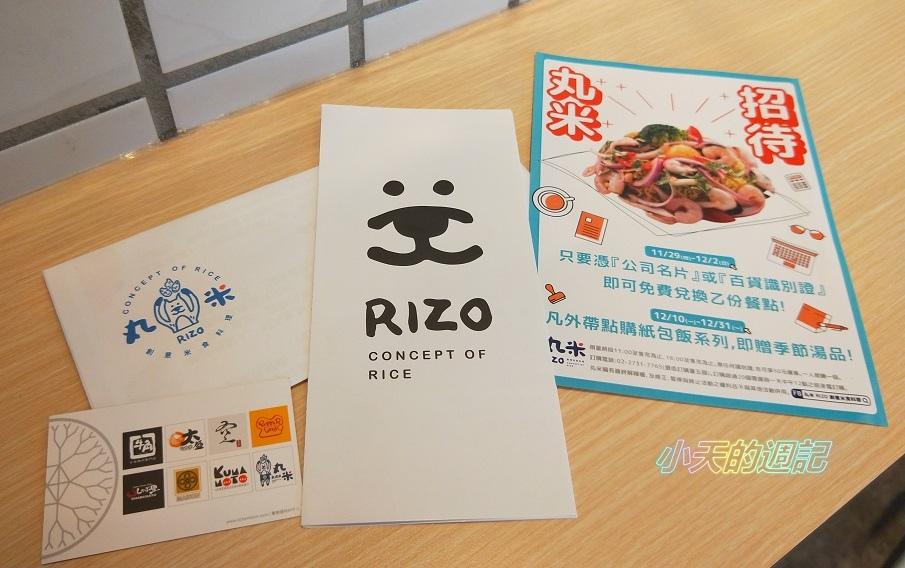 【台北大安區美食‧邀約】丸米RIZO創意米食料理3.jpg