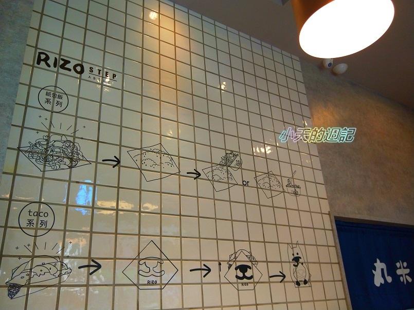 【台北大安區美食‧邀約】丸米RIZO創意米食料理7.jpg