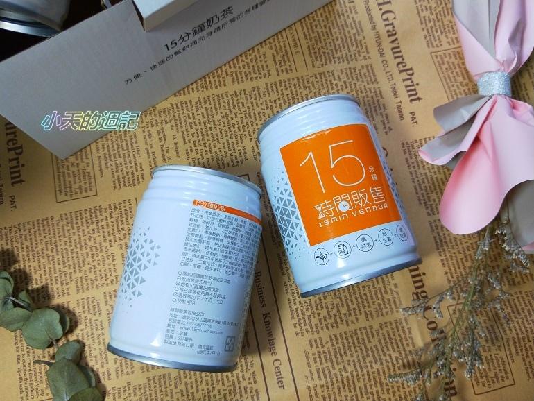 【試喝】時間販售15分鐘奶茶3.jpg