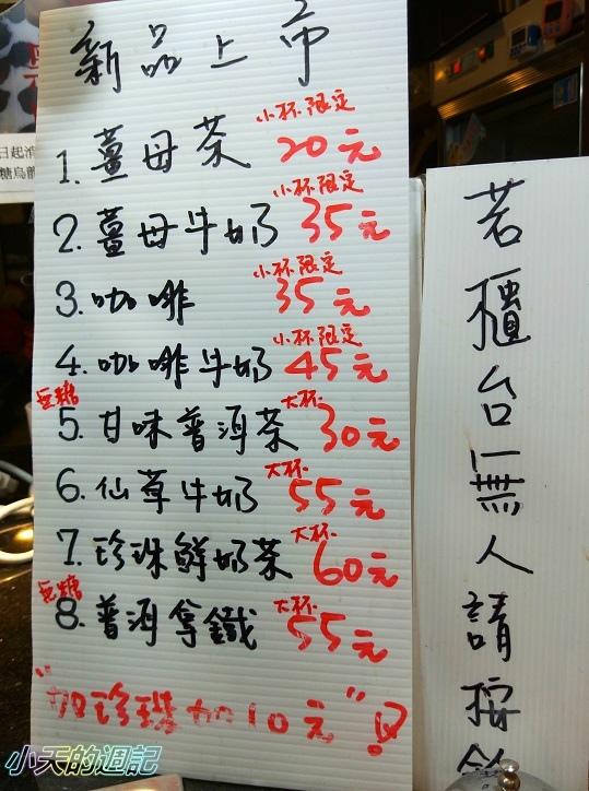 【試喝】自己來紅茶鮮乳永和仁愛店8.jpg