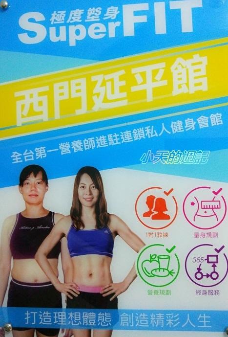 【西門健身‧體驗】SuperFIT私人健身會館-西門延平館1.jpg