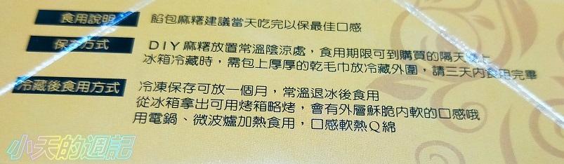 【高雄美食】西螺祖傳麻糬大王創始店 左營店10.jpg
