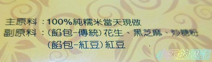 【高雄美食】西螺祖傳麻糬大王創始店 左營店11.jpg