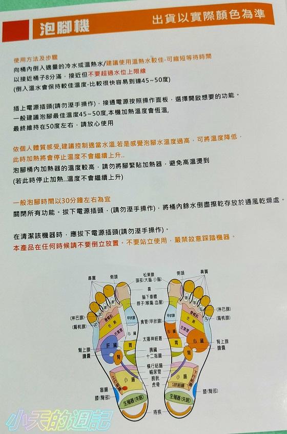 【試用】健身大師雙龍搶珠電動蒸熏三效合一SPA泡腳機5.jpg