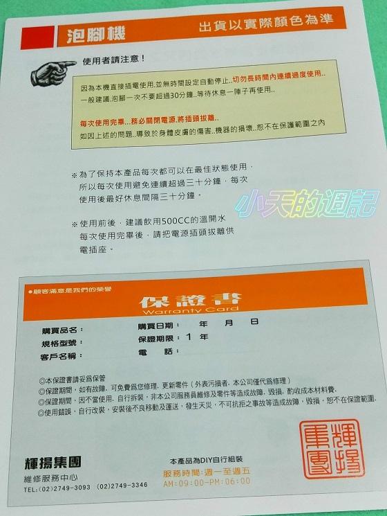 【試用】健身大師雙龍搶珠電動蒸熏三效合一SPA泡腳機7.jpg