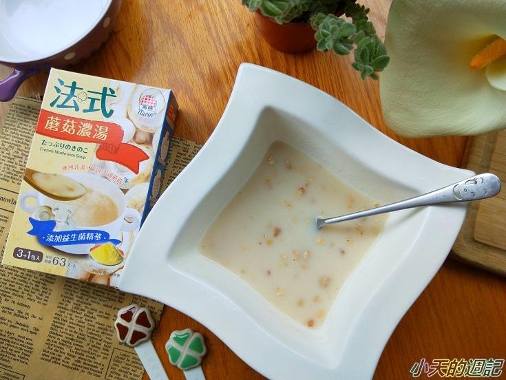 【試喝】生活新優植濃湯法式蘑菇濃湯及鹽味玉米濃湯6.jpg