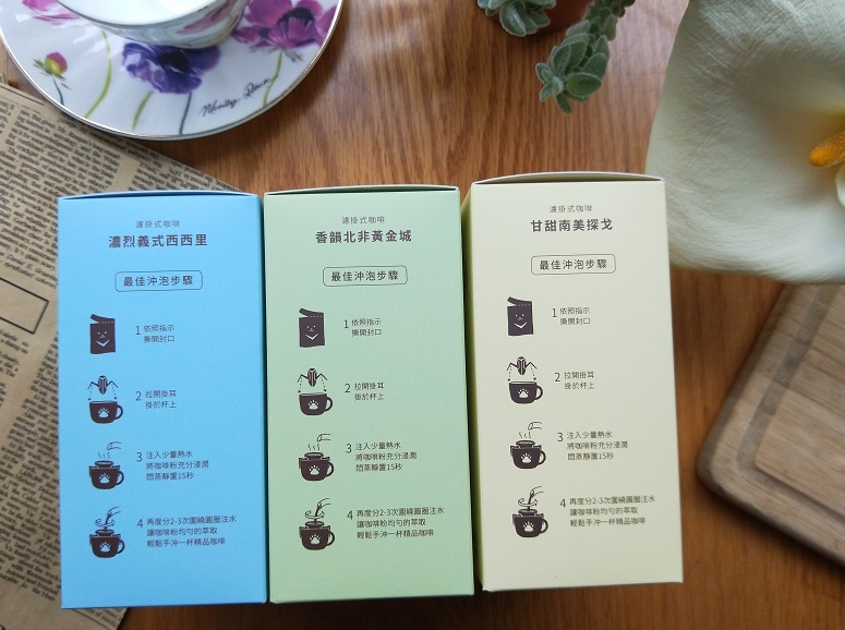 【試喝】GD古德萊福 濾掛式咖啡3.jpg
