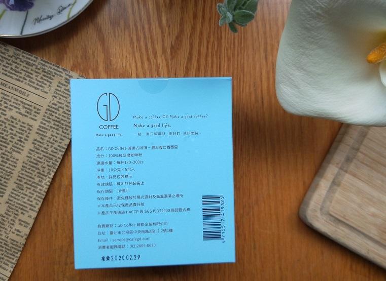 【試喝】GD古德萊福 濾掛式咖啡10.jpg