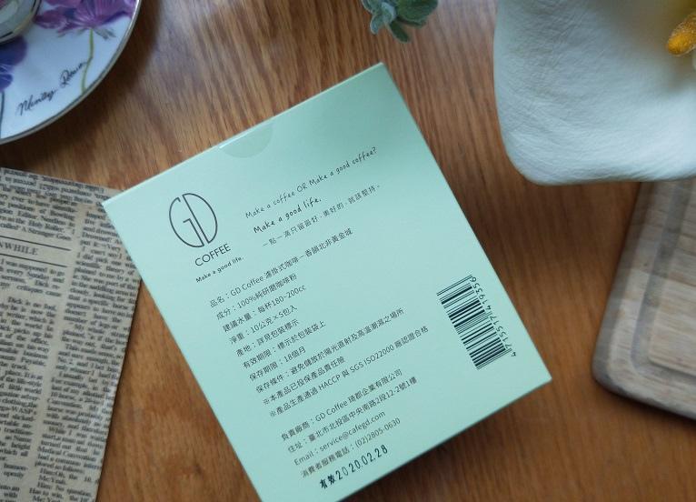 【試喝】GD古德萊福 濾掛式咖啡14.jpg