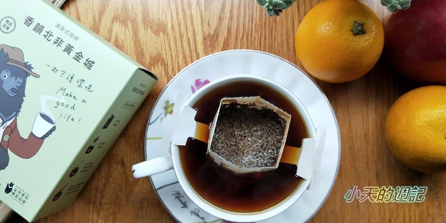 【試喝】GD古德萊福 濾掛式咖啡16.jpg