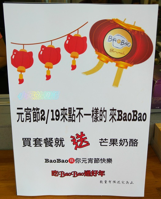 【台北中山‧食記】Bao Bao Brunch18.jpg