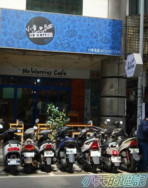 【台北市中正區‧食記】小意思bar - No Worries Cafe1.jpg