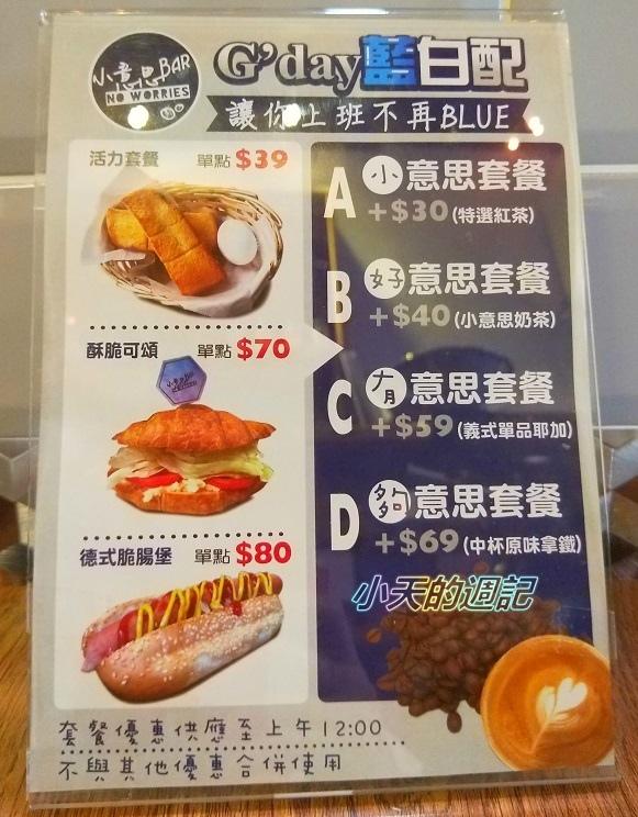 【台北市中正區‧食記】小意思bar - No Worries Cafe17.jpg