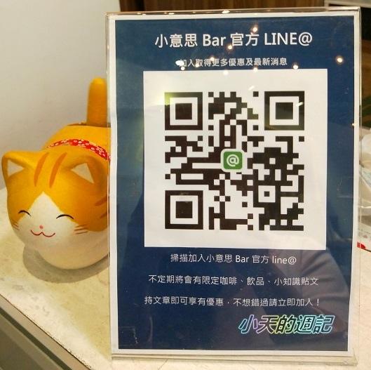 【台北市中正區‧食記】小意思bar - No Worries Cafe18.jpg