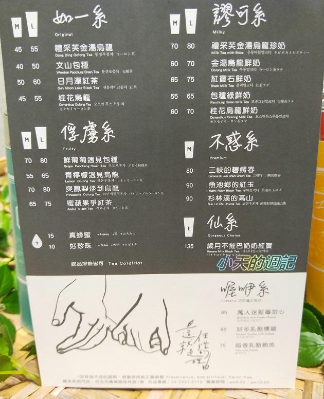 【捷運西門站·家樂福】LiCha Frucht 禮采芙5.jpg